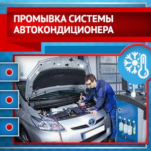Промывка системы автокондиционера