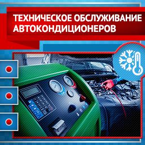 Техническое обслуживание автокондиционеров